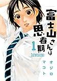 富士山さんは思春期(1) (アクションコミックス)