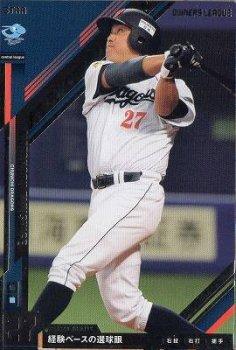 オーナーズリーグ 2013 01 13弾/中日ドラゴンズ/18/ST/谷繁 元信