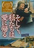 そして、私たちは愛に帰る [DVD] 北野義則ヨーロッパ映画ソムリエのベスト2008第1位 2008年ヨーロッパ映画BEST10