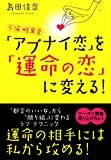 不倫・略奪愛「アブナイ恋」を「運命の恋」に変える! -