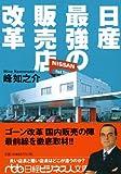 日産最強の販売店改革 (日経ビジネス人文庫 (み4-1))
