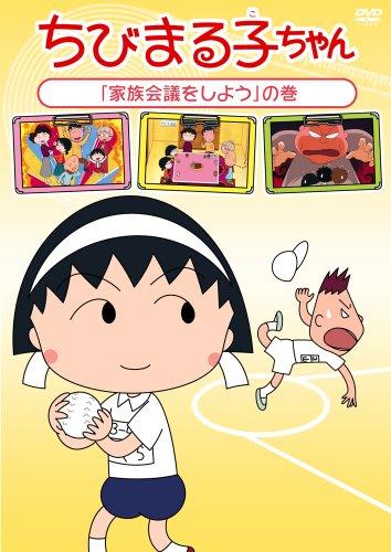 ちびまる子ちゃん「家族会議をしよう」の巻 [DVD]