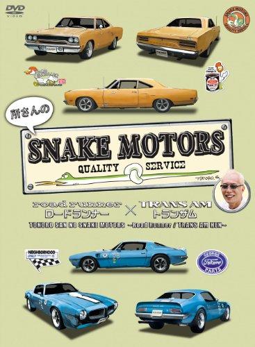 所さんのSNAKE MOTORS ~ロードランナー/トランザム 編~ [DVD]
