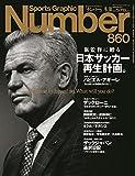 Number(ナンバー)860号 日本サッカー再生計画。 (Sports Graphic Number)