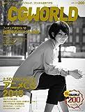 CGWORLD (シージーワールド) 2015年 04月号 vol.200 (特集:アニメCG2015、加速するデジタル造形)