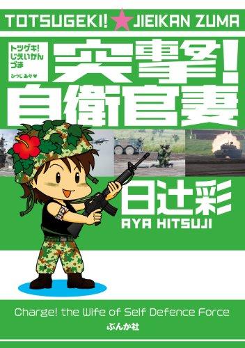 突撃! 自衛官妻: (1) (ぶんか社コミックス)