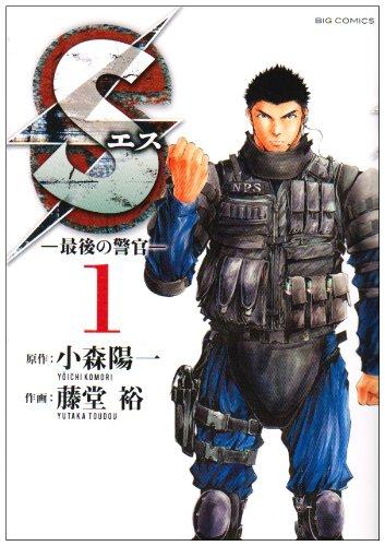 S(エス) 1集 (ビッグコミックス)