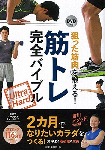 DVD付き 狙った筋肉を鍛える! 筋トレ完全バイブル