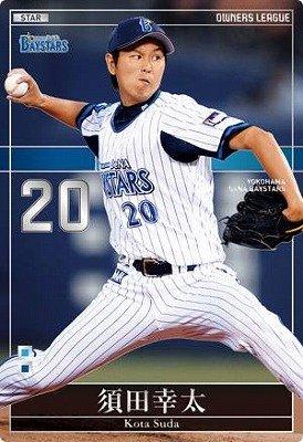 オーナーズリーグ2014 01 OL17 124 横浜DENAベイスターズ/須田幸太 勝利への選択肢 ST