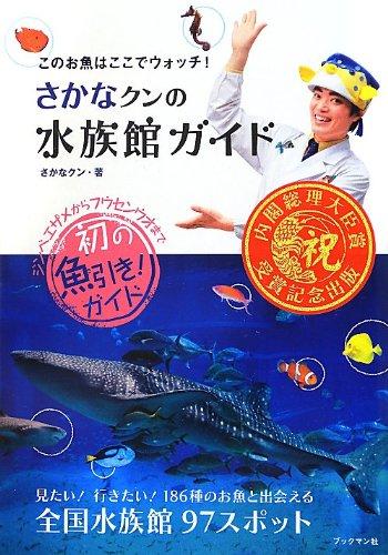 さかなクンの水族館ガイド (このお魚はここでウォッチ!)