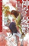 神々の憂鬱 暁の天使たち2 (C★NOVELS)[Kindle版]