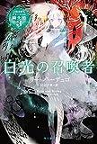 白光の召喚者 魔法師グリーシャの騎士団3 (ハヤカワ文庫FT)[Kindle版]