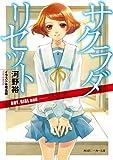 サクラダリセット6 BOY, GIRL and ── (角川スニーカー文庫)