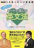 ハートで感じる英文法―NHK3か月トピック英会話 (語学シリーズ)