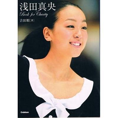 浅田 真央 Book for Charity