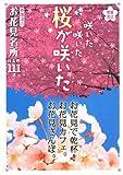 関東周辺 咲いた咲いた桜が咲いた―春爛漫のお花見名所 桜名所111選