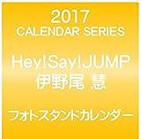 Hey!Say!JUMP 伊野尾慧 2017年 フォトスタンドカレンダー 【初回限定特典付き】 -