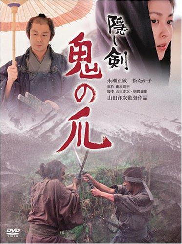 隠し剣 鬼の爪 通常版 [DVD]