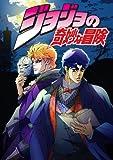 ジョジョの奇妙な冒険 Vol.2  (全巻購入特典フィギュア応募券付き)(初回限定版) [Blu-ray]