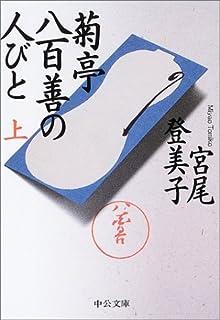 菊亭八百善の人びと〈上〉 (中公文庫)