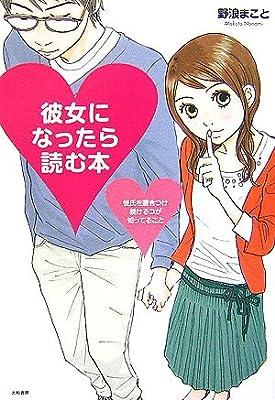 彼女になったら読む本—彼氏を惹きつけ続けるコが知ってること