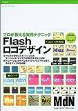 Flashロゴデザイン―プロが教える実用テクニック Flash MX対応 (プロが教える実用テクニック)
