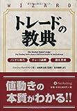 トレードの教典 (ウィザードブックシリーズ)