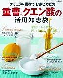 重曹&クエン酸の活用知恵袋―ナチュラル素材でお家ピカピカ (レディブティックシリーズ (2463))