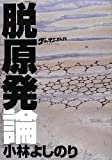 ゴーマニズム宣言SPECIAL 脱原発論 [単行本] / 小林 よしのり (著); 小学館 (刊)