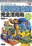 ユーストリーム USTREAM 完全活用術 ビジネスに活かす! ツイッターでも人気の生中継サービス