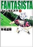 ファンタジスタ 1 (小学館文庫 くG 1)