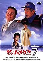 釣りバカ日誌7 [DVD]