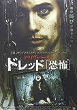 クライヴ・バーカー ドレッド[恐怖] [DVD]