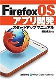 Firefox OSアプリ開発スタートアップマニュアル