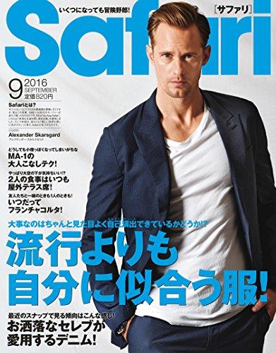 Safari(サファリ) 2016年 09 月号