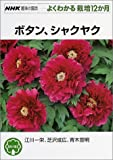 ボタン、シャクヤク (NHK趣味の園芸・よくわかる栽培12か月)