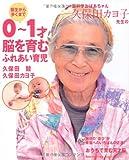 脳科学おばあちゃん久保田カヨ子先生の誕生から歩くまで 0~1才 脳を育むふれあい育児 (主婦の友生活シリーズ)