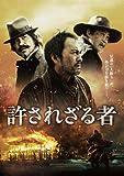許されざる者 [DVD]