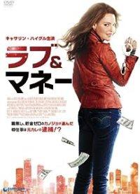 ラブ&マネー -ONE FOR THE MONEY-
