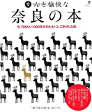 なんと愉快な奈良の本―今、行きたい1300年分のええトコ、ごきげんな店。 (えるまがMOOK)