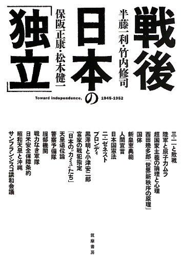 戦後日本の「独立」 (単行本) -