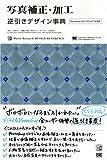 写真補正・加工 逆引きデザイン事典 Photoshop CS3/CS2/CS/7.0対応
