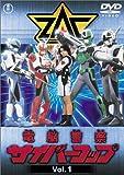電脳警察サイバーコップ Vol.1 [DVD]