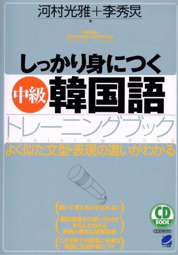 しっかり身につく「中級」韓国語トレーニングブック
