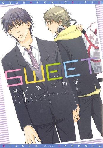 SWEET (ディアプラス・コミックス)