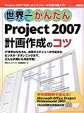 世界一かんたんProject 2007 計画作成のコツ (アスキームック)