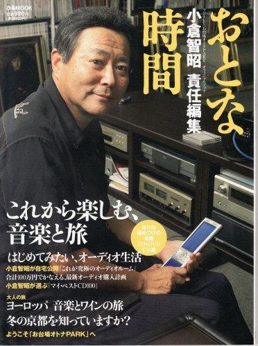 おとな時間―フジテレビ「お台場オトナPARK」オフィシャルブック (ぴあMOOK)