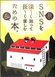 SNS(mixi・GREE・キヌガサ・フレンドパークetc…)を深ーく知って長ーく楽しむための本。