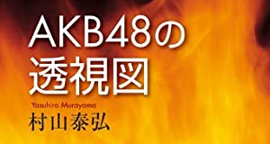 AKB48の透視図