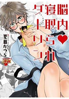 脳内・寝取られダーリン (JUNEコミックス;ピアスシリーズ)